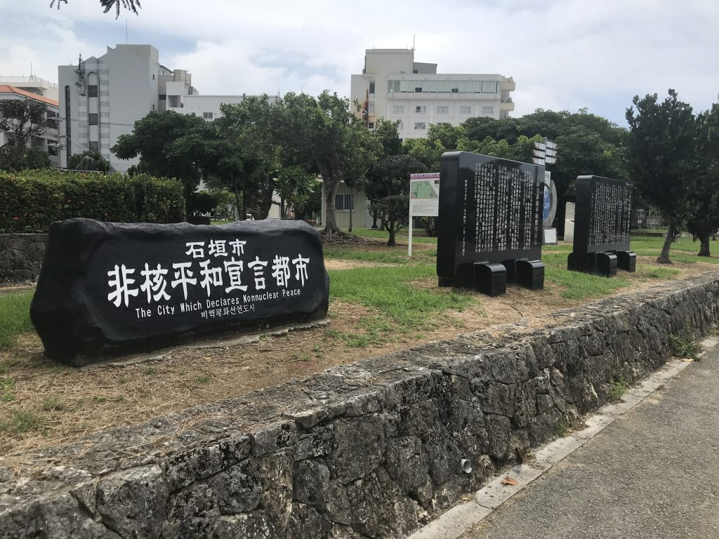 非核平和都市宣言石碑