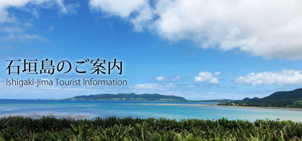 石垣島の観光案内