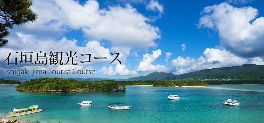 石垣島観光コース