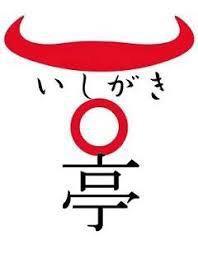 いしがき亭ロゴ